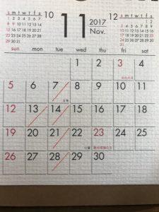 11月店休日
