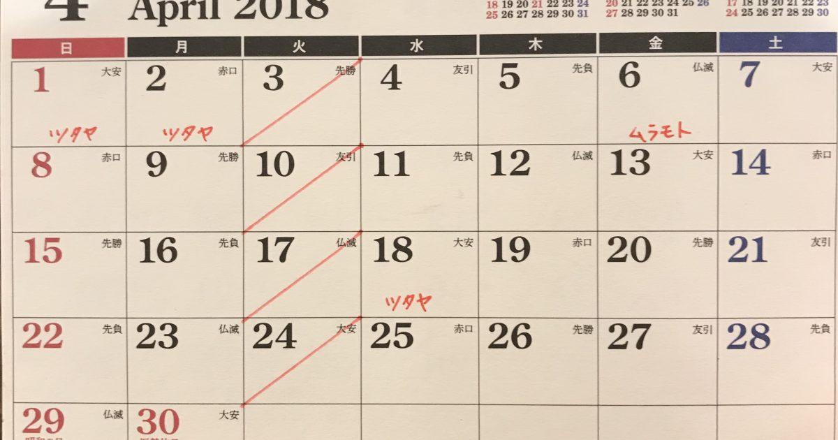 4月公休日