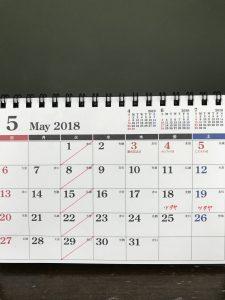 5月公休日