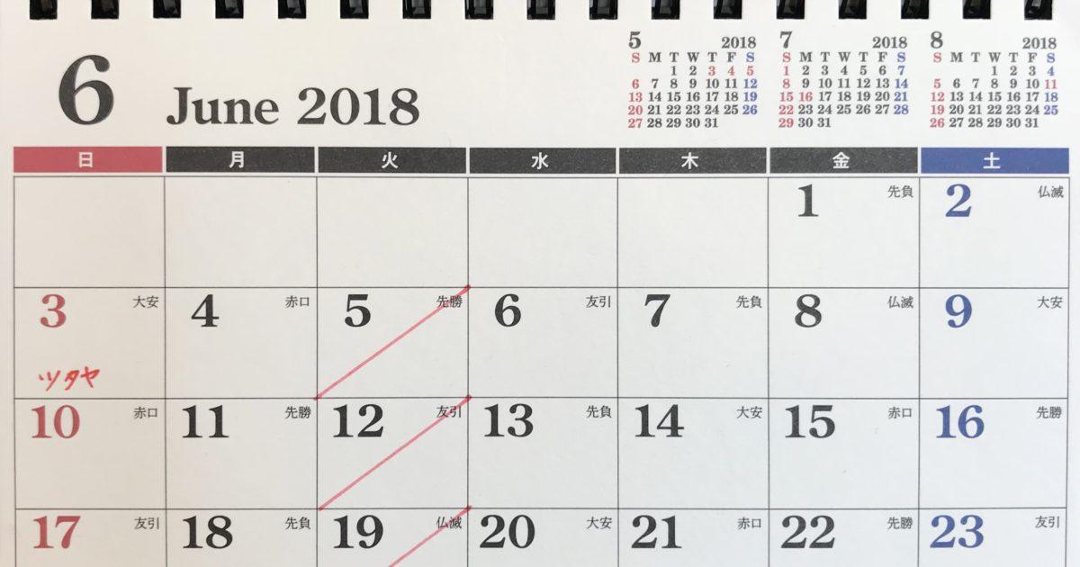6月公休日