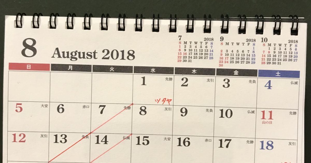 8月公休日