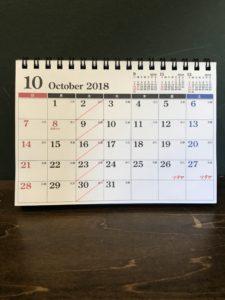 10月公休日お知らせ