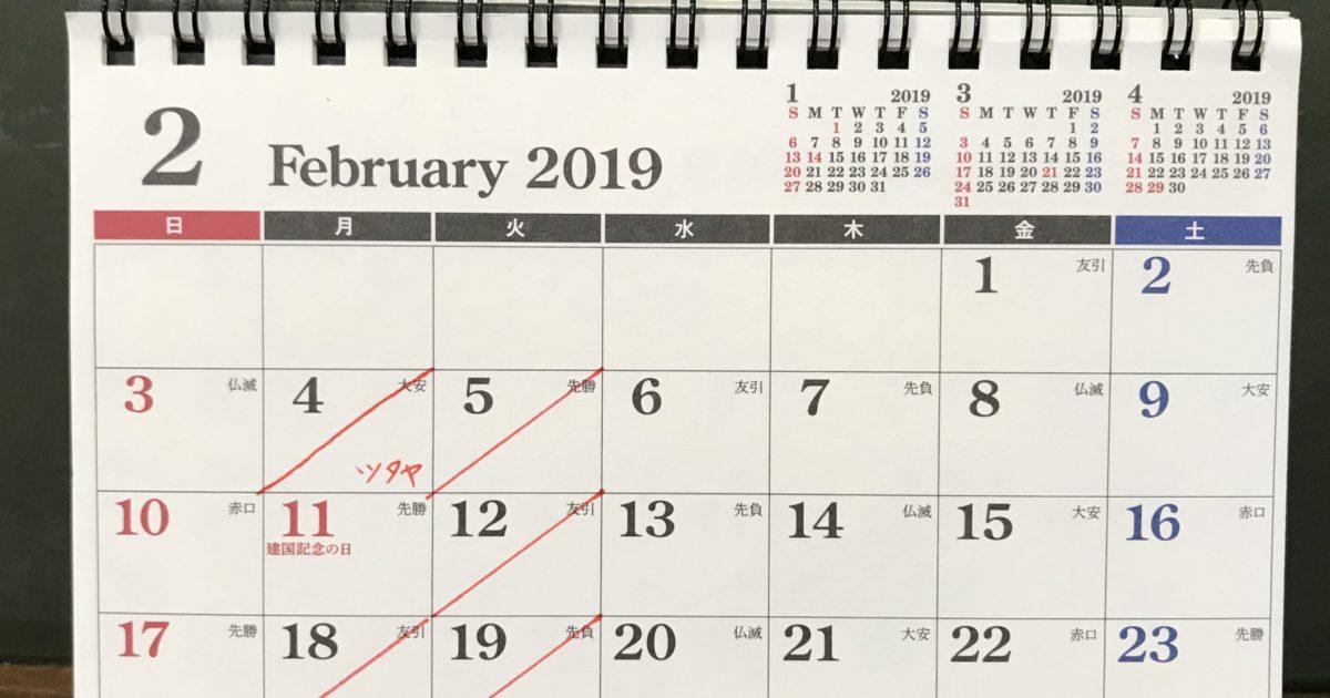 2月店休日