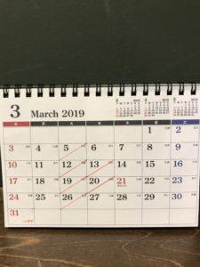 3月店休日